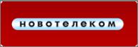 Новотелеком
